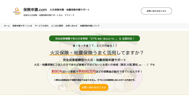 保険申請.com