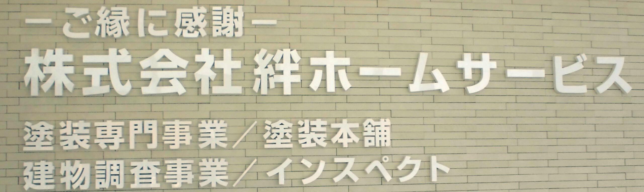 インスペクト/株式会社絆ホームサービス